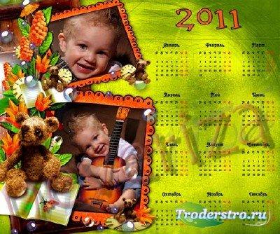 Календарь на 2011 год – Оранжевое солнце
