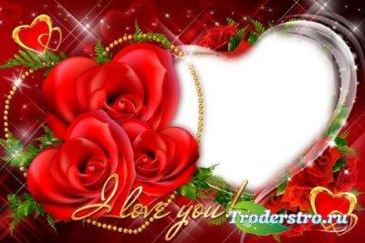 Красивая рамка для фотошопа - Сердце и Розы (Я тебя люблю!)