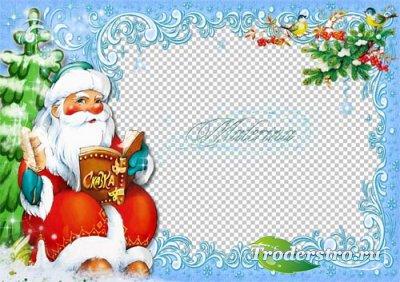 Детская новогодняя рамка для photoshop - Сказка Деда Мороза