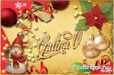 PSD-исходник - Новогодняя рамка-открытка by GalinaV
