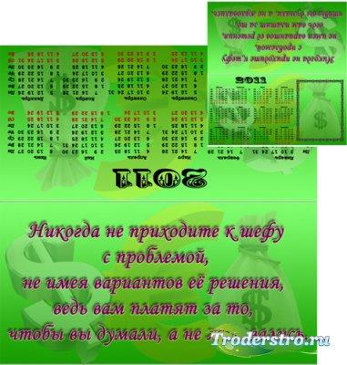 Настольный календарь на 2011 год для начальника