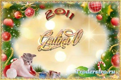 Новогодняя фоторамка - Скоро праздник
