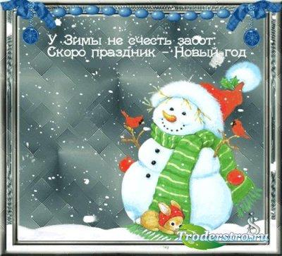 Сборник анимированых открыток к Новому 2011 году (часть 2)