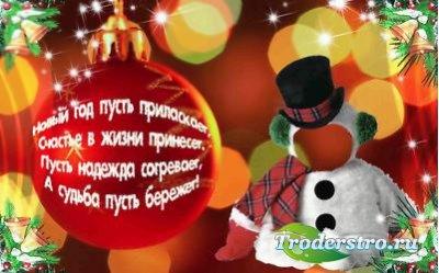 Новогодний шаблон для фотошопа - Снеговик