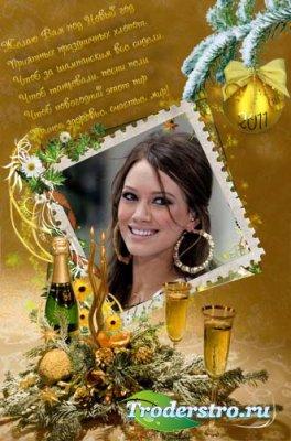 Новогодняя рамка для фотошоп  - фужеры шампанского