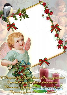 Рамка для фото - Поздравление с Рождеством