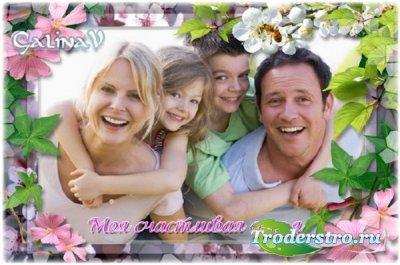 Фоторамка - Моя счастливая семья