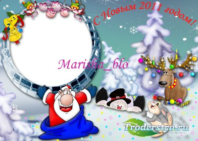 Мультяшная рамка 2011 Сюрприз от Деда Мороза!