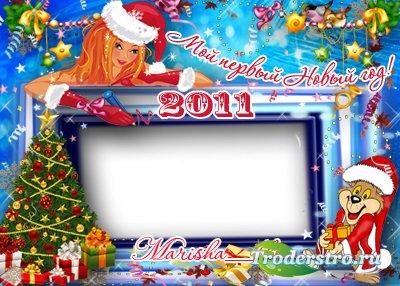 Рамка Мой первый новый год! с новогодними героями