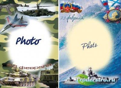 Фоторамки - открытки к 23 февраля