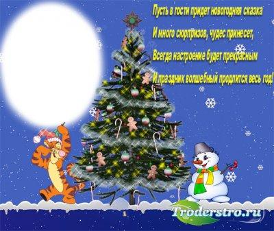 Детская открытка для фотошопа к Новому Году