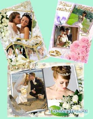 Набор из 3-х свадебных рамок