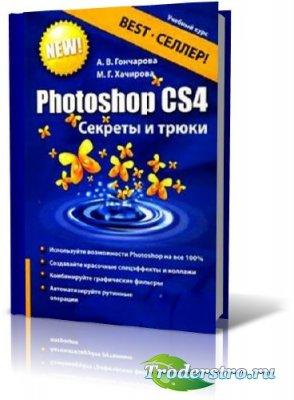 Photoshop CS4. Секреты и трюки. Гончарова А. В., Хачирова М. Г.