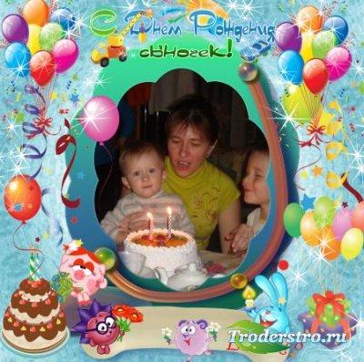 Детскя рамка для фотошопа - С днём рождения, сыночек!