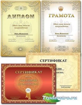 Сертификат, диплом, грамота