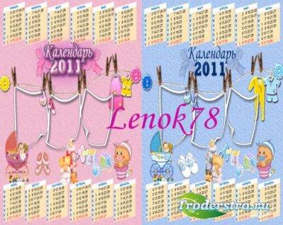 Набор из 2-х календарей для мальчика и девочки