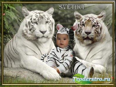 Детский шаблон для фото - Любимый тигренок