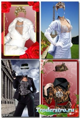 Женские костюмы для фотомонтажа – Светские львицы