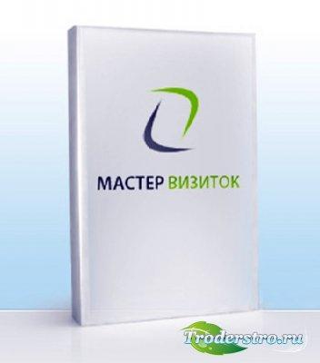 Мастер Визиток 3.21 (2011)