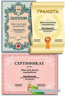 Диплом, грамота, сертификат