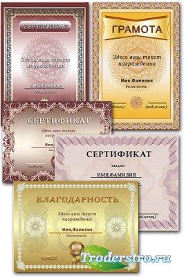Благодарность, грамота, сертификат