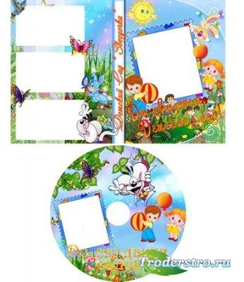 DVD Обложка До Свидания Детский Сад