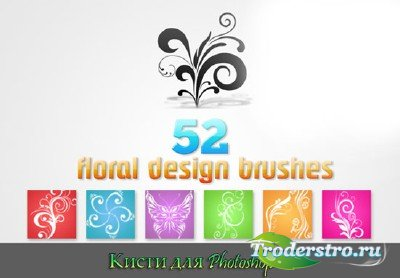 Дизайнерские кисти цветочных завитушек для Photoshop