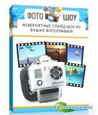 ФотоШОУ 2.65 (Rus)
