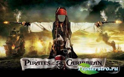 Шаблон для монтажа - Пираты карибского моря 5