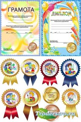 Грамота, диплом и медали для выпускного в детском саду