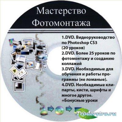 М. Басманов - Мастерство фотомонтажа (4 DVD)