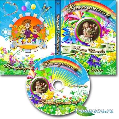 Обложка DVD и задувка на диск - Прощай,детский сад