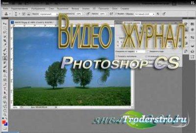 Видеожурнал Photoshop CS (январь 2011)