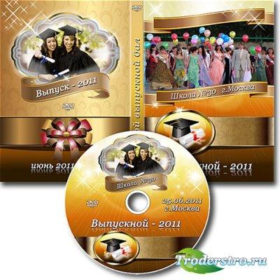 Обложка DVD и задувка на диск - Мой выпускной