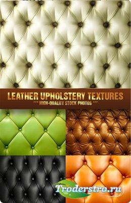 Текстуры - Обивочный материал из кожи