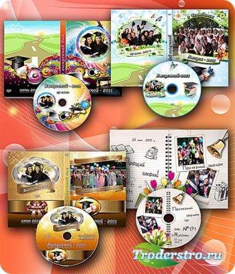 Набор обложек DVD и задувок на диск - Выпускной 2011