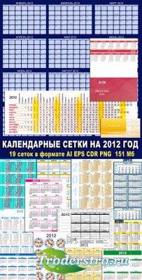 Русские календарные сетки на 2012