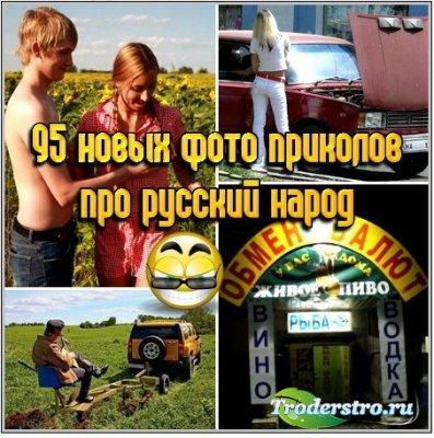 95 новых фото приколов про русский народ (2011)
