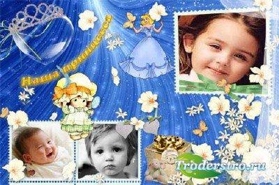 Рамочка для фото – Наша принцесса