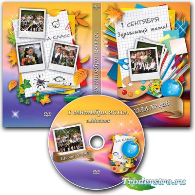 Обложка DVD и задувка на диск - 1 сентября