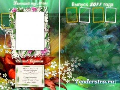 Виньетка для фотошоп – Цветочная для детского сада