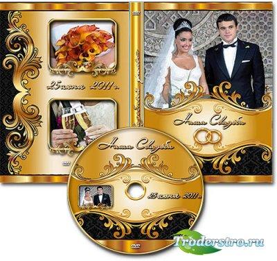 Свадебная обложка DVD и задувка на диск в восточном стиле