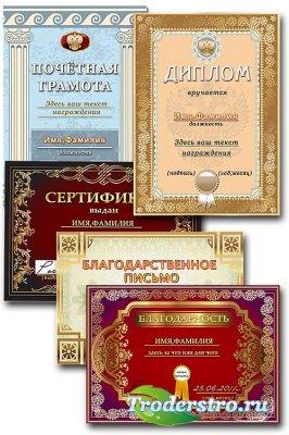 Почётная грамота, диплом, сертификат, благодарность