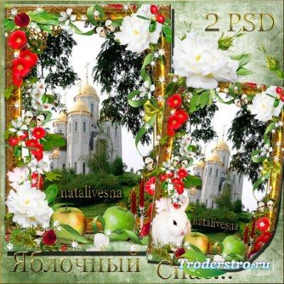 Рамка к празднику – Яблочный спас…