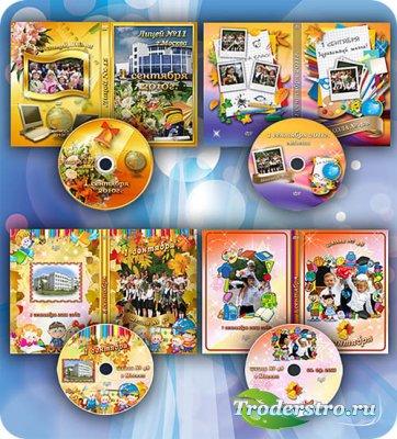 Набор обложек для DVD - 1 сентября