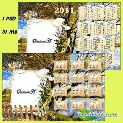 Календарь  для фотошоп на 2011 и 2012 годы  Моя прекрасная осень