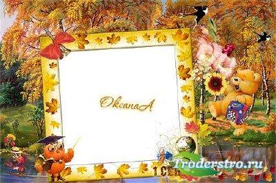 Рамочка для фотошоп на 1 сентября  - Наш Первоклашка
