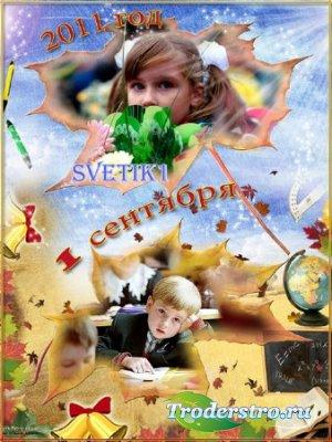 Детская рамка для фото - 1 сентября 2011
