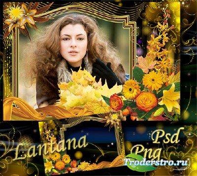 Рамка для фото - Осенний букет