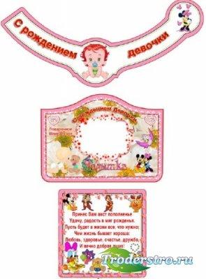 Шаблон этикетки на детское шампанское для девочки